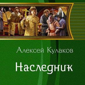 Алексей Кулаков «Наследник»