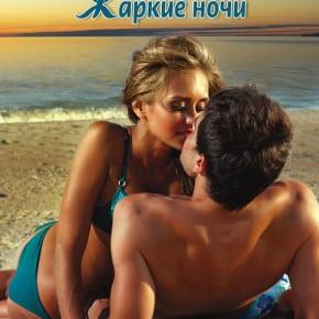 Эми Эндрюс «Жаркие ночи»