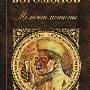Владимир Богомолов «Момент истины (В августе сорок четвертого…)»