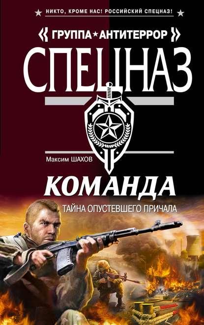 Максим Шахов «Тайна опустевшего причала»