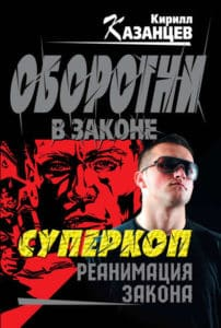Кирилл Казанцев «Реанимация закона»