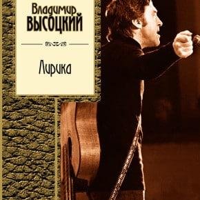 Владимир Высоцкий «Лирика»