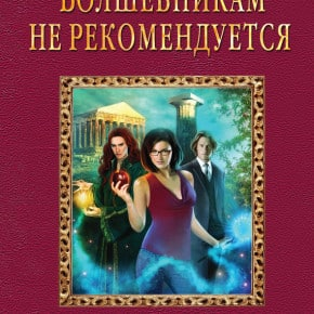 Галина Гончарова «Волшебникам не рекомендуется»