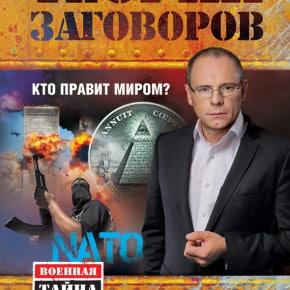 Игорь Прокопенко «Теории заговоров. Кто правит миром?»