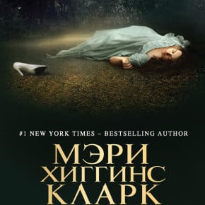 Мэри Кларк, Алафер Бёрк «Убийство Золушки»
