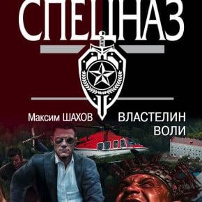Максим Шахов «Властелин воли»
