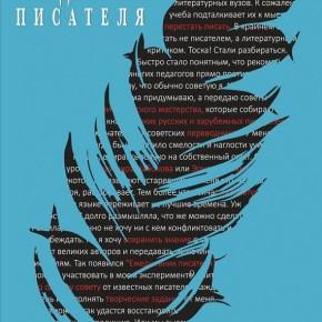 Ольга Соломатина «Ежедневник писателя»