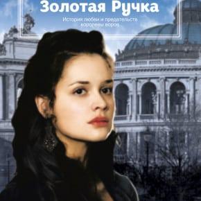 Виктор Мережко «Сонька Золотая Ручка. История любви и предательств королевы воров»