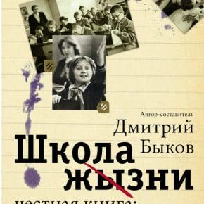 Дмитрий Быков «Школа жизни. Честная книга: любовь – друзья – учителя – жесть (сборник)»