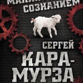 Сергей Кара-Мурза «Демонтаж народа. Учебник межнациональных отношений»