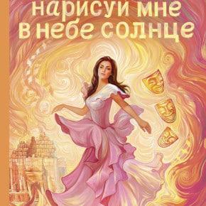 Наталия Терентьева «Нарисуй мне в небе солнце»