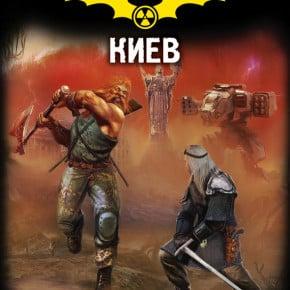 Владислав Выставной «Кремль 2222. Киев»