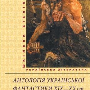 Антология, Юрий Винничук «Антологія української фантастики XIX—ХХст.»