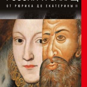 Петр Романов «Россия и Запад. От Рюрика до Екатерины II»