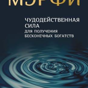 Джозеф Мэрфи «Чудодейственная сила для получения бесконечных богатств»