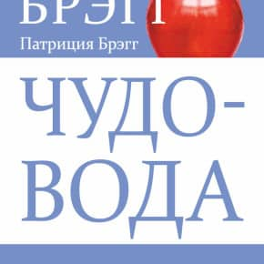 Поль Брэгг, Патриция Брэгг «Чудо-вода»