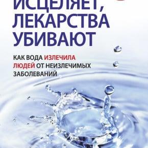 Фирейдон Батмангхелидж «Вода исцеляет, лекарства убивают»