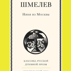 Иван Шмелев «Няня из Москвы»