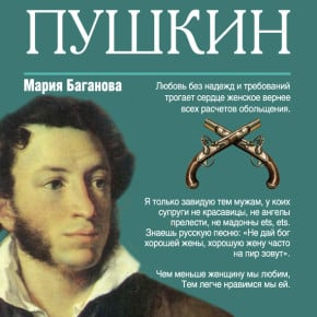 Мария Баганова «Пушкин. Тайные страсти сукина сына»