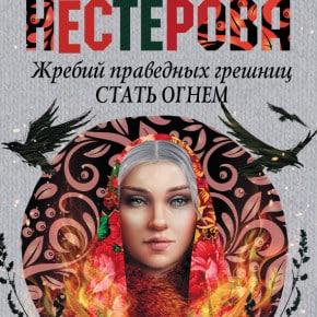 Наталья Нестерова «Стать огнем»