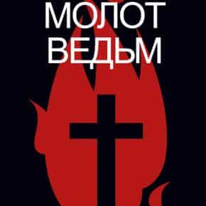 Генрих Инститорис, Яков Шпренгер, Сергей Ершов «Молот ведьм»