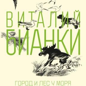 Виталий Бианки «Город и лес у моря (сборник)»