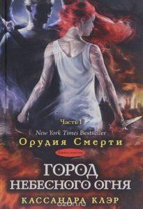 Кассандра Клэр «Город небесного огня. Часть I»