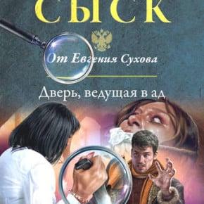 Евгений Сухов «Дверь, ведущая в ад»