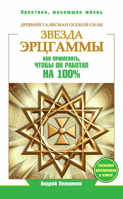 Андрей Левшинов «Звезда Эрцгаммы. Древний талисман особой силы. Как применять, чтобы он работал на 100%»