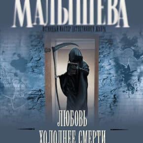 Анна Малышева «Любовь холоднее смерти»