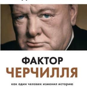 Борис Джонсон «Фактор Черчилля. Как один человек изменил историю»