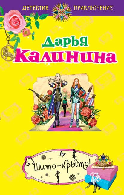 Дарья Калинина «Шито-крыто!»