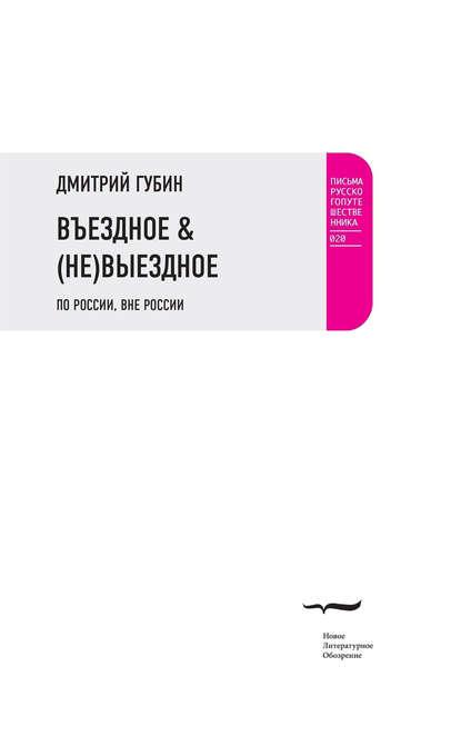 Дмитрий Губин «Въездное & (Не)Выездное»