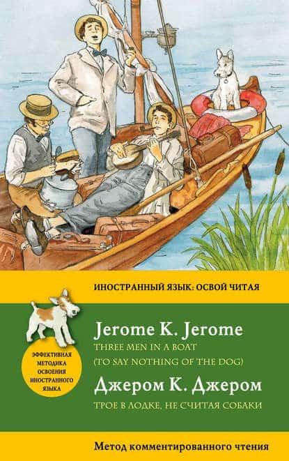 Джером Джером, Марина Поповец «Трое в лодке, не считая собаки / Three Men in a Boat (to Say Nothing of the Dog)»