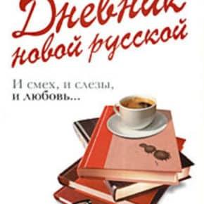 Елена Колина «Дневник новой русской»