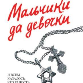 Елена Колина «Мальчики да девочки»