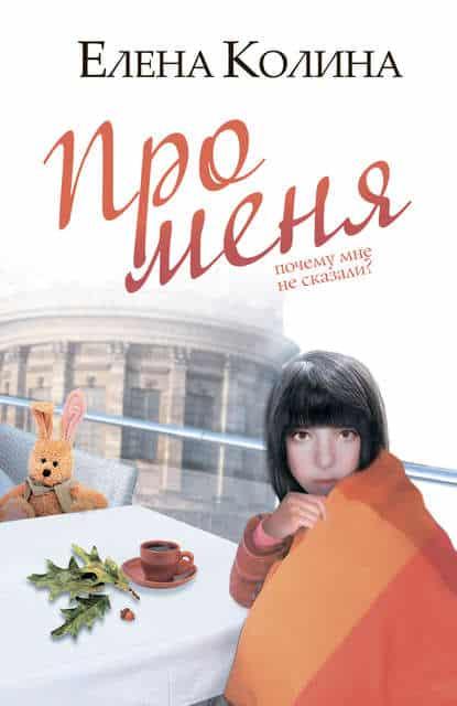 Елена Колина «Про меня»