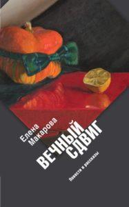Елена Макарова «Вечный сдвиг. Повести и рассказы»