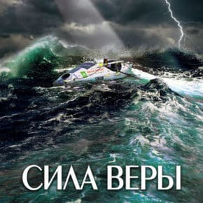 Федор Конюхов «Сила веры. 160дней иночей наедине сТихим океаном»