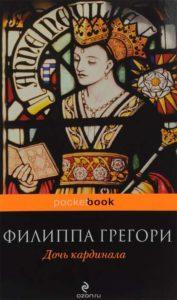 Филиппа Грегори «Дочь кардинала»