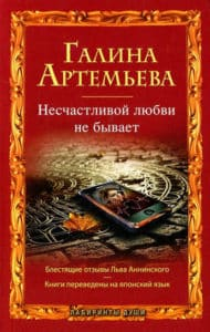 Галина Артемьева «Несчастливой любви не бывает (сборник)»