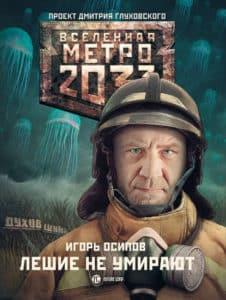 Игорь Осипов «Лешие не умирают»