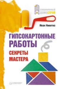 Иван Никитко «Гипсокартонные работы. Секреты мастера»