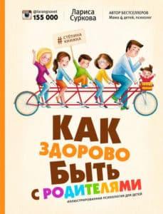 Лариса Суркова «Как здорово быть с родителями. Иллюстрированная психология для детей»