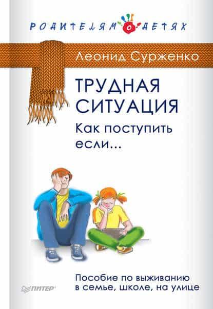 Леонид Сурженко «Трудная ситуация. Как поступить, если… Пособие по выживанию в семье, школе, на улице»