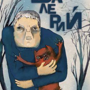 Линор Горалик «Валерий»