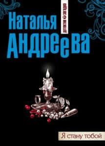Наталья Андреева «Я стану тобой»