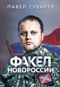 Павел Губарев «Факел Новороссии»