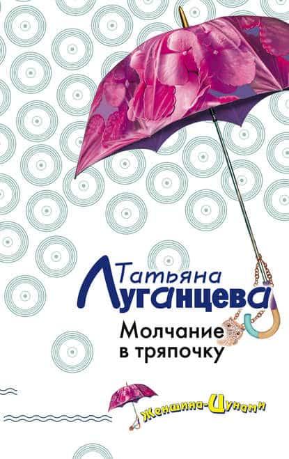 Татьяна Луганцева «Молчание в тряпочку»