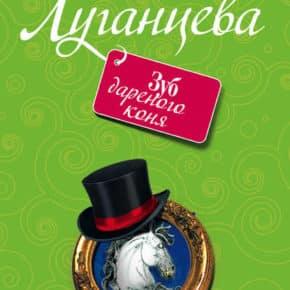 Татьяна Луганцева «Зуб дареного коня»